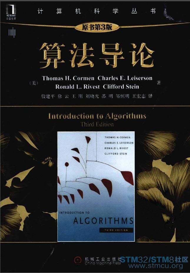 算法 导论 中文 版 pdf